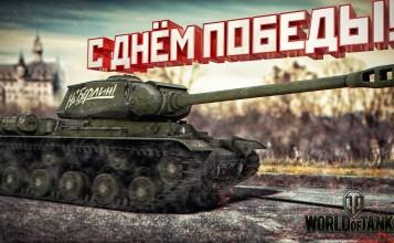 С днем Победы, World of Tanks
