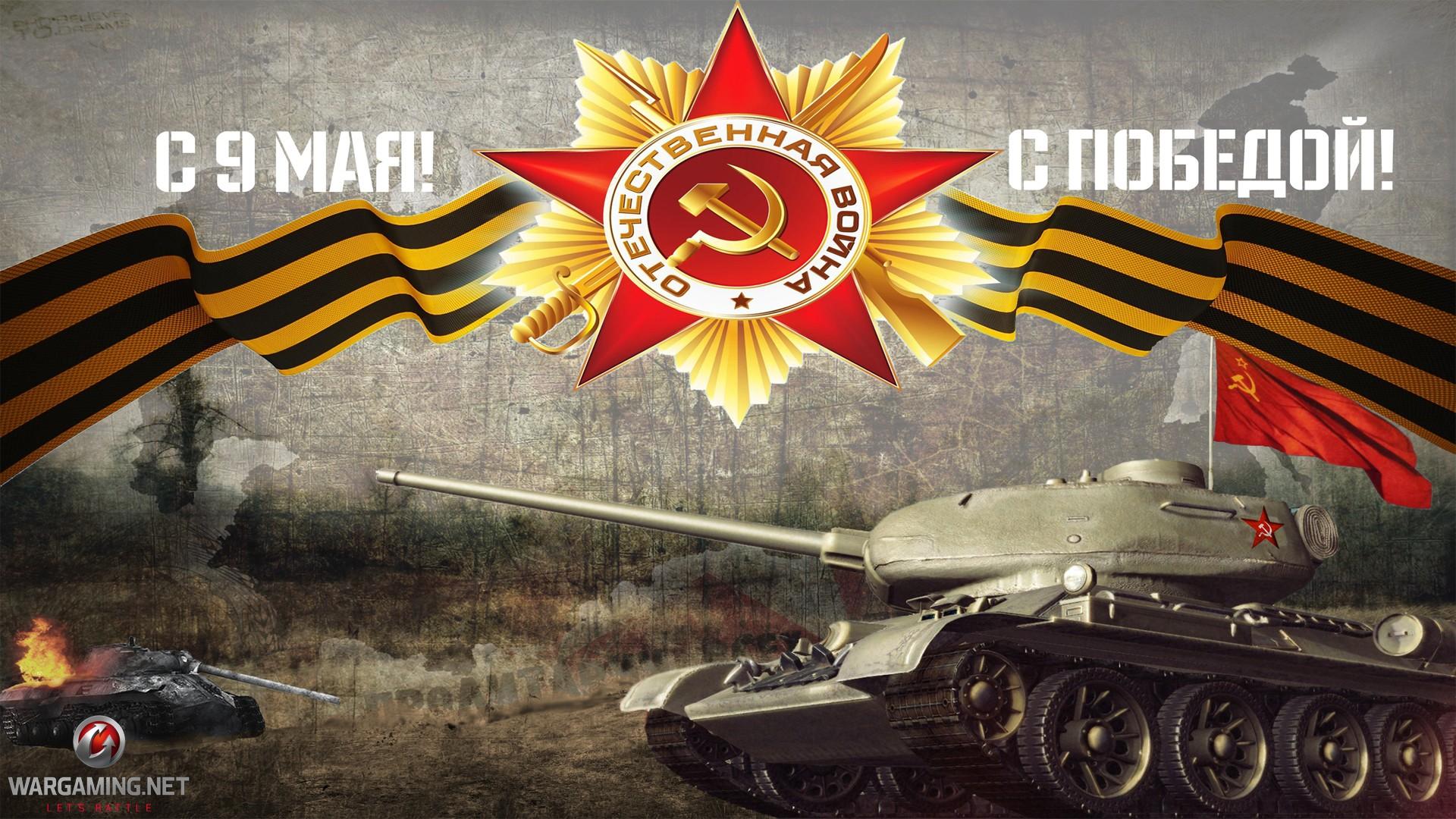 С днем победы с танками